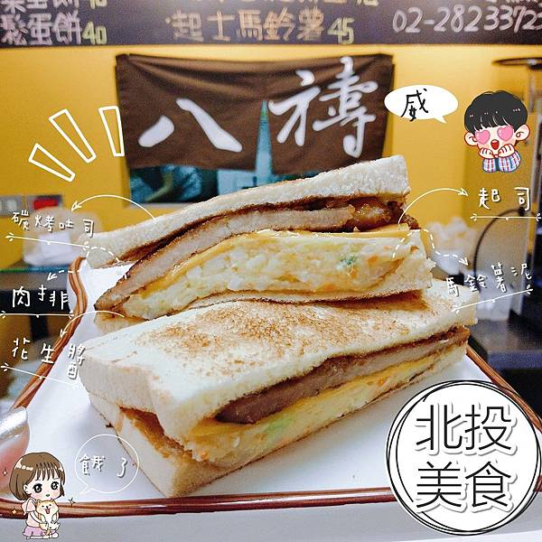 八禱烤吐司會社-石牌店 (33)