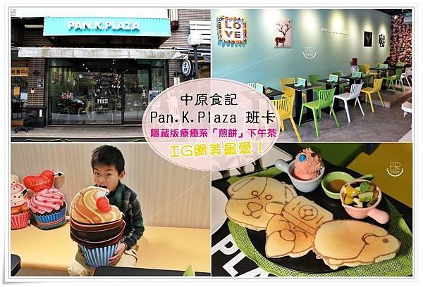 Pan.K.Plaza 班卡 (1)