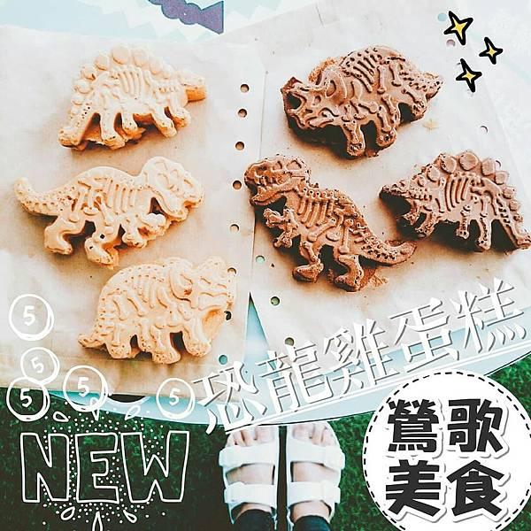 立體恐龍造型雞蛋糕-鶯歌區 (2)