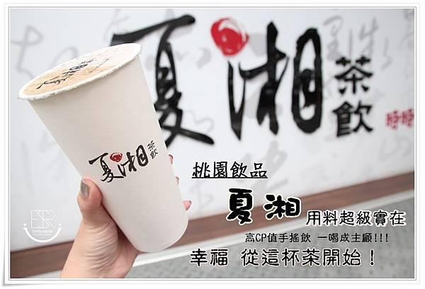 夏湘茶飲 (1)
