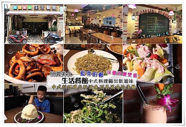 生活餐館 (1)
