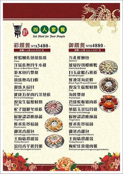御蒸饌蒸氣陶鍋餐廳 (5)