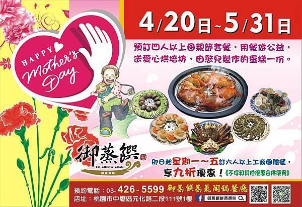 御蒸饌蒸氣陶鍋餐廳 (6)