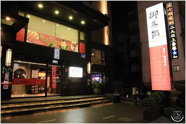 御蒸饌蒸氣陶鍋餐廳 (39)