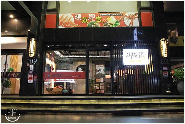 御蒸饌蒸氣陶鍋餐廳 (40)