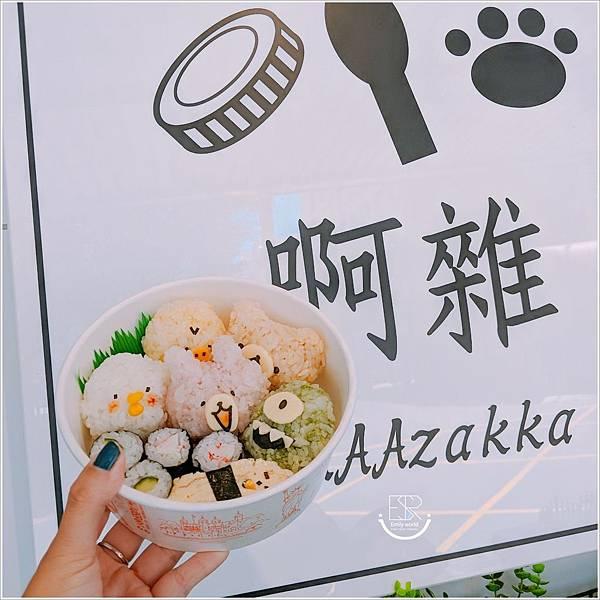 啊雜 AAAzakka  (26)