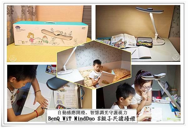 BenQ WiT MindDuo S親子共讀檯燈 (1)