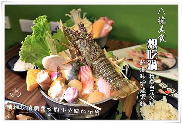 想吃鍋-精緻百元火鍋 (12)