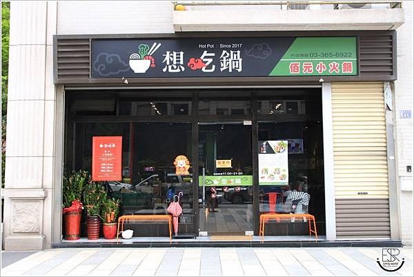 想吃鍋-精緻百元火鍋 (4)
