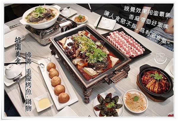 沸沸 重慶烤魚 鍋物 (19)