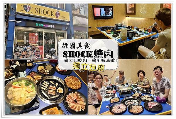 SHOCK燒肉 (2)
