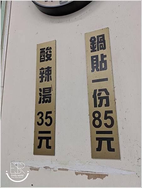 小六鍋貼 (4)