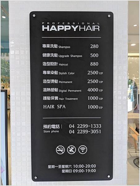 Happy Hair-漢口店 (18)