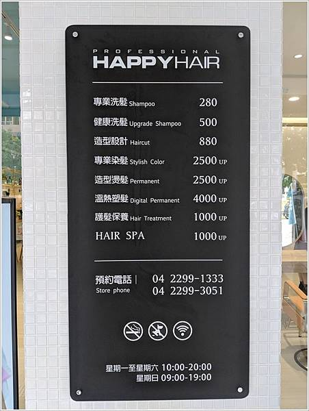 Happy Hair-漢口店 (18)