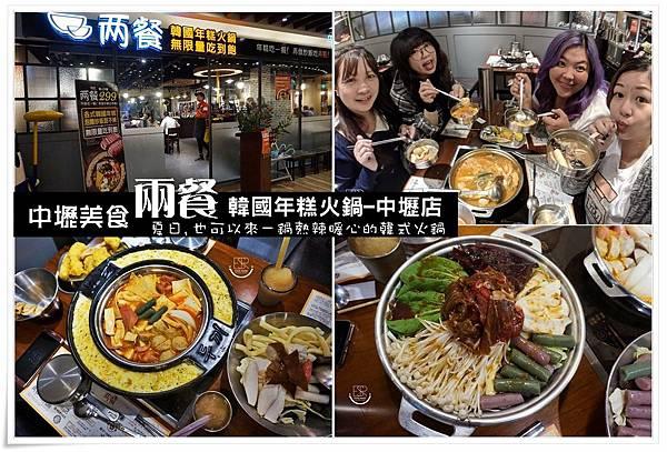 兩餐韓國年糕火鍋中壢店 (35)