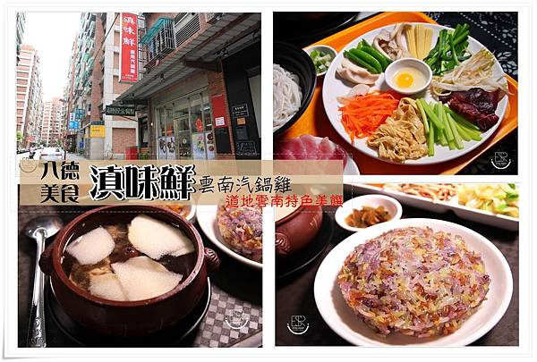 滇味鮮 雲南汽鍋雞 (4)1