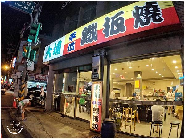 大埔鐵板燒-永安店 (1)