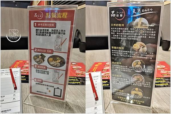 品拉麵  (2)