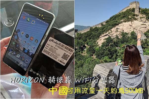 赫徠森 WiFi分享器 (1)
