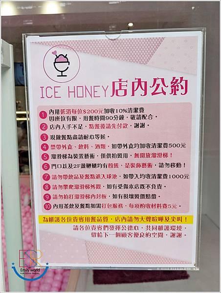 Ice Honey 冰品甜心粉紅樂園(63)
