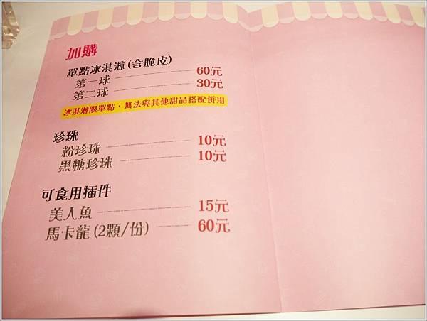 Ice Honey 冰品甜心粉紅樂園(81)