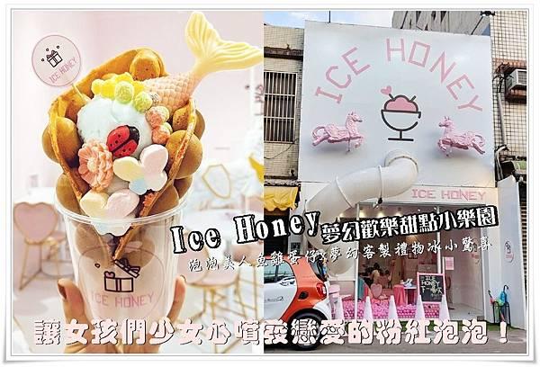 Ice Honey 冰品甜心粉紅樂園(42)