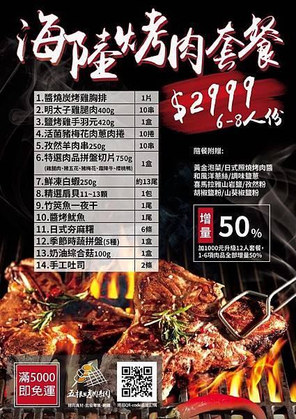 五根烤肉網 (2)