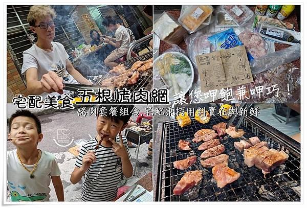五根烤肉網 (39)