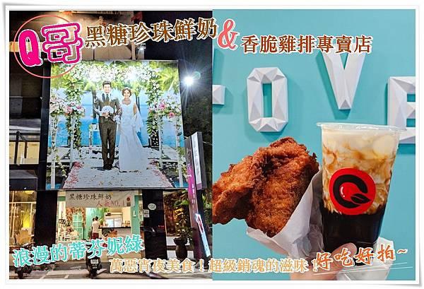 Q哥 黑糖珍珠鮮奶&香脆雞排專賣店 (1)