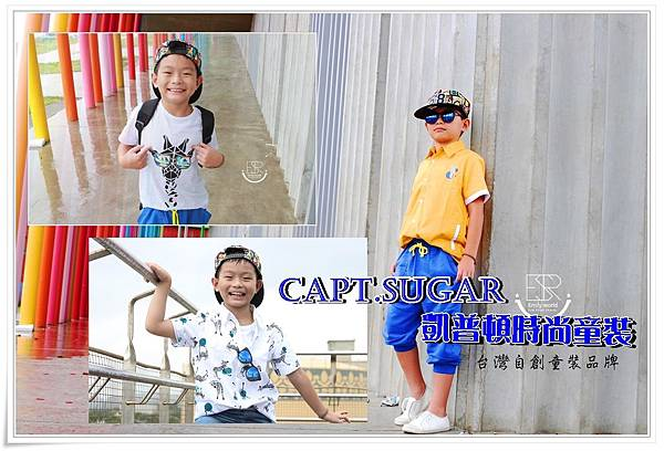 Capt Sugar 凱普頓 時尚童裝 (46.)