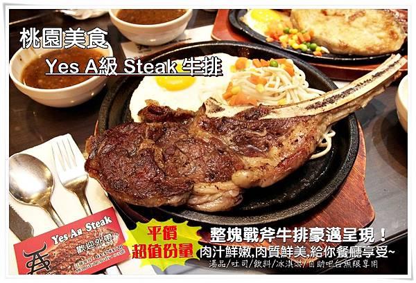 Yes A級 Steak 牛排  (19)