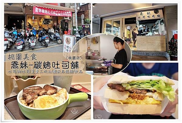 喬妹-碳烤吐司舖-桃園店 (1)