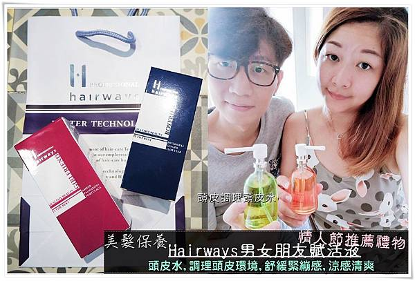 Hairways 男女朋友賦活液 (1)