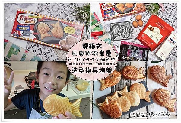 日本珍珠金屬 鯛魚燒 (8)41.jpg