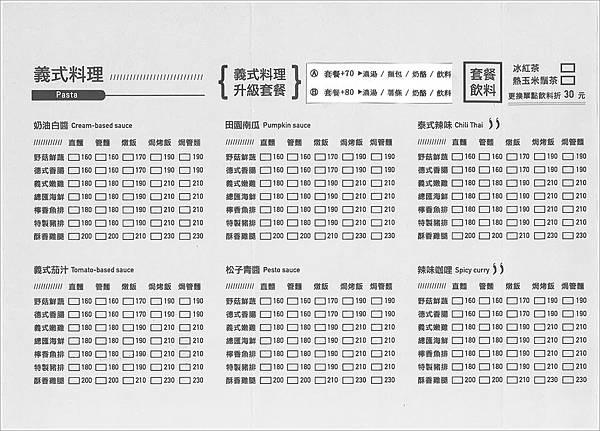 哈柏特菜單(5)-(1)-1-拷貝