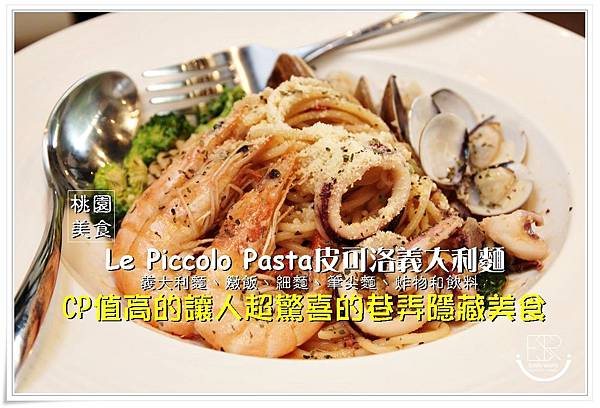 Le Piccolo Pasta 皮可洛義大利麵 (12.)
