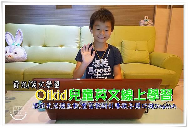 OiKID兒童英語線上學習 (1.4)