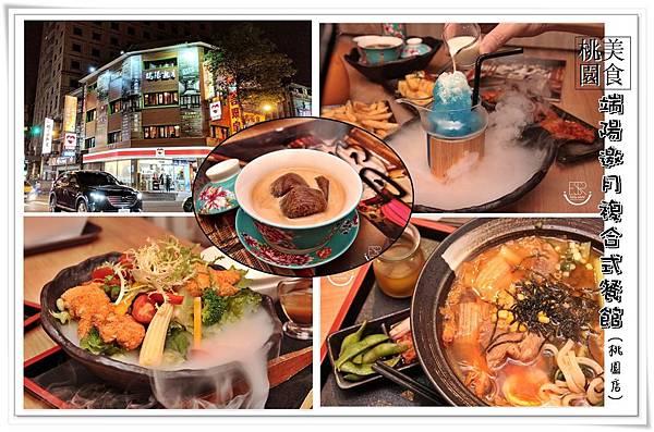 端陽邀月複合式餐館-桃園店 (100)