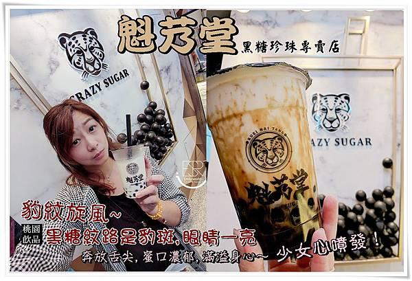 魁艿堂黑糖珍珠專賣店 (1)