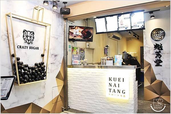 魁艿堂黑糖珍珠專賣店 (2)