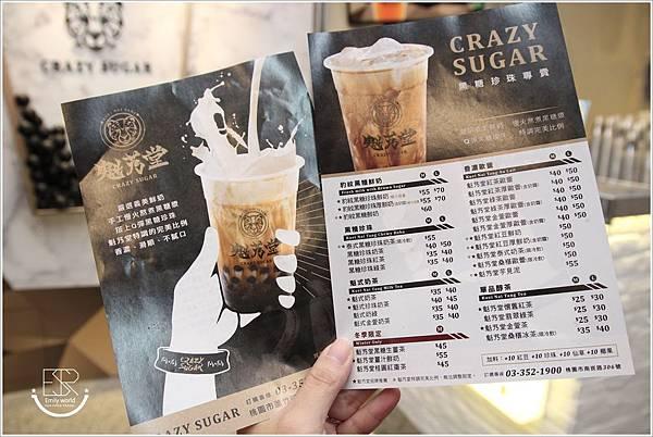 魁艿堂黑糖珍珠專賣店 (5)