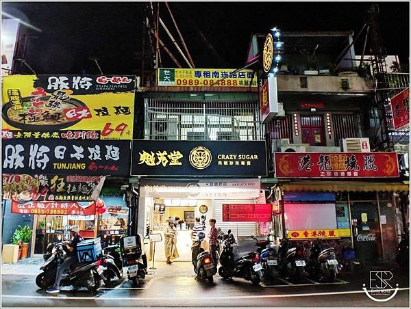 魁艿堂黑糖珍珠專賣店 (17)