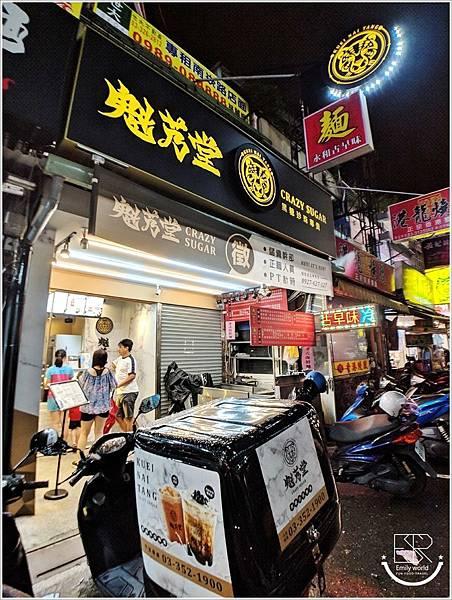 魁艿堂黑糖珍珠專賣店 (18)