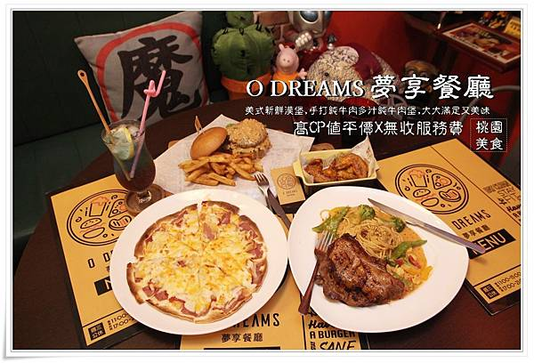 O DREAMS 夢享餐廳 (18)