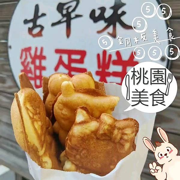桃園美食 古早味雞蛋糕 (2)