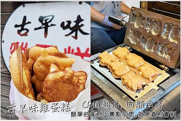 桃園美食 古早味雞蛋糕 (.7)