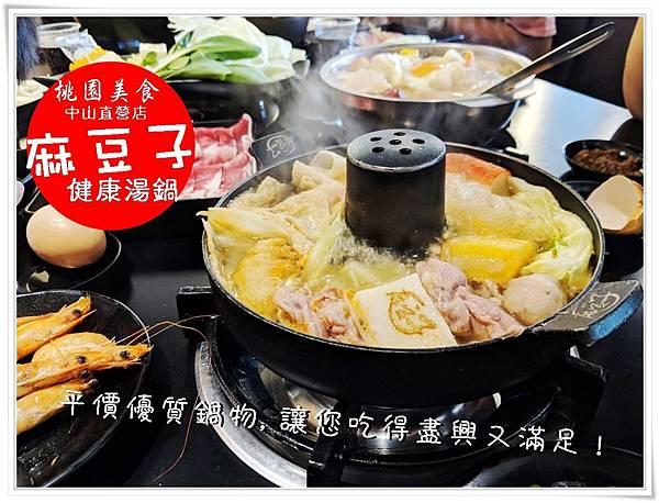 麻豆子健康湯鍋-中山直營店 (36)