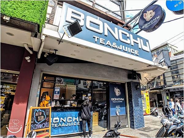 BONCHU創意鮮果飲 (22).jpg