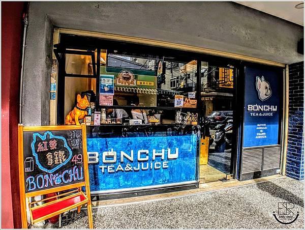BONCHU創意鮮果飲 (23).jpg