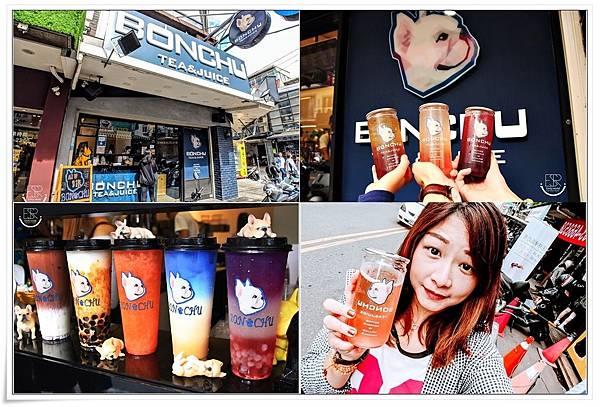 BONCHU創意鮮果飲 (1)
